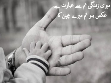 Poetry About Father