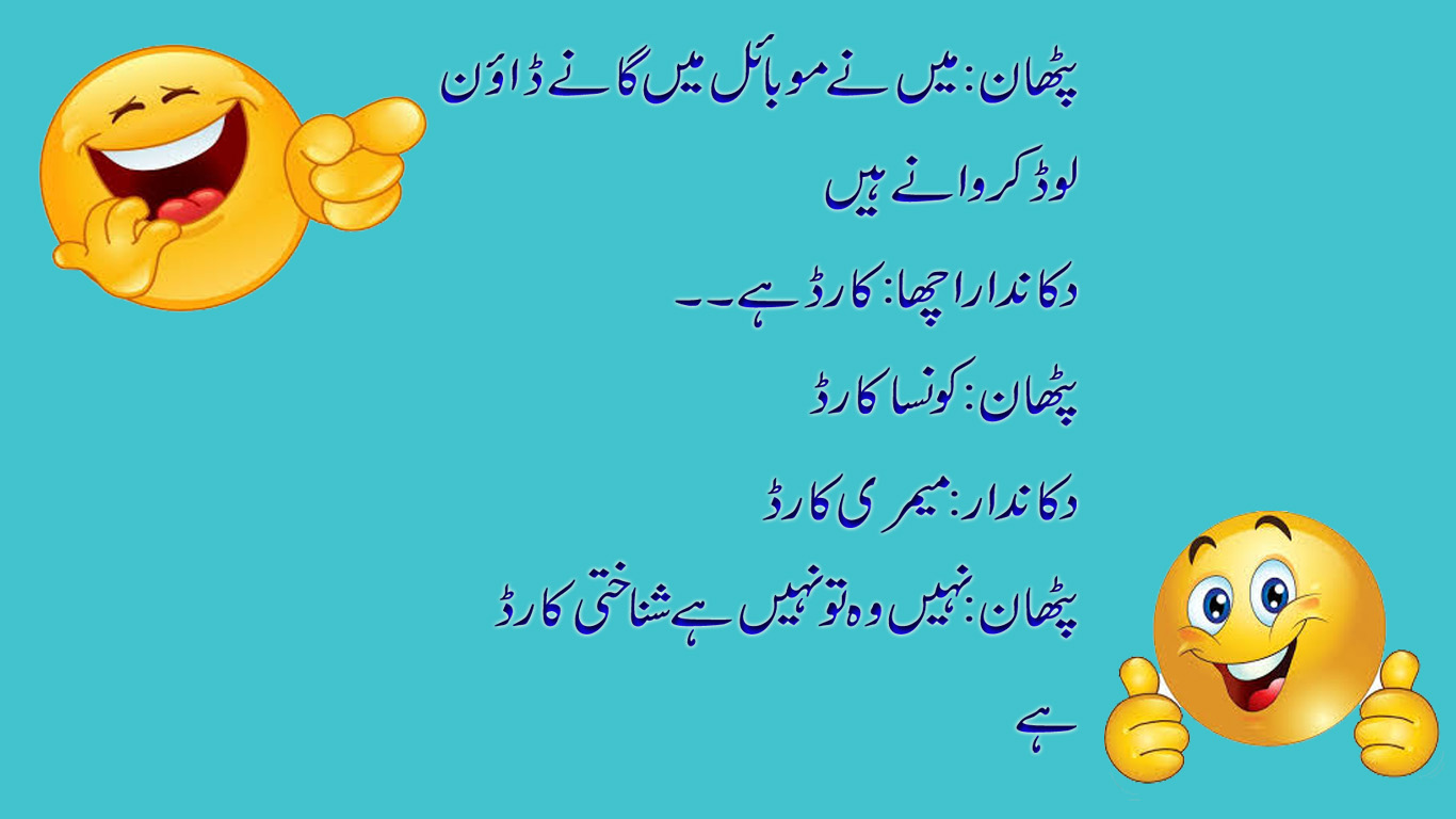 Jokes of Pathan