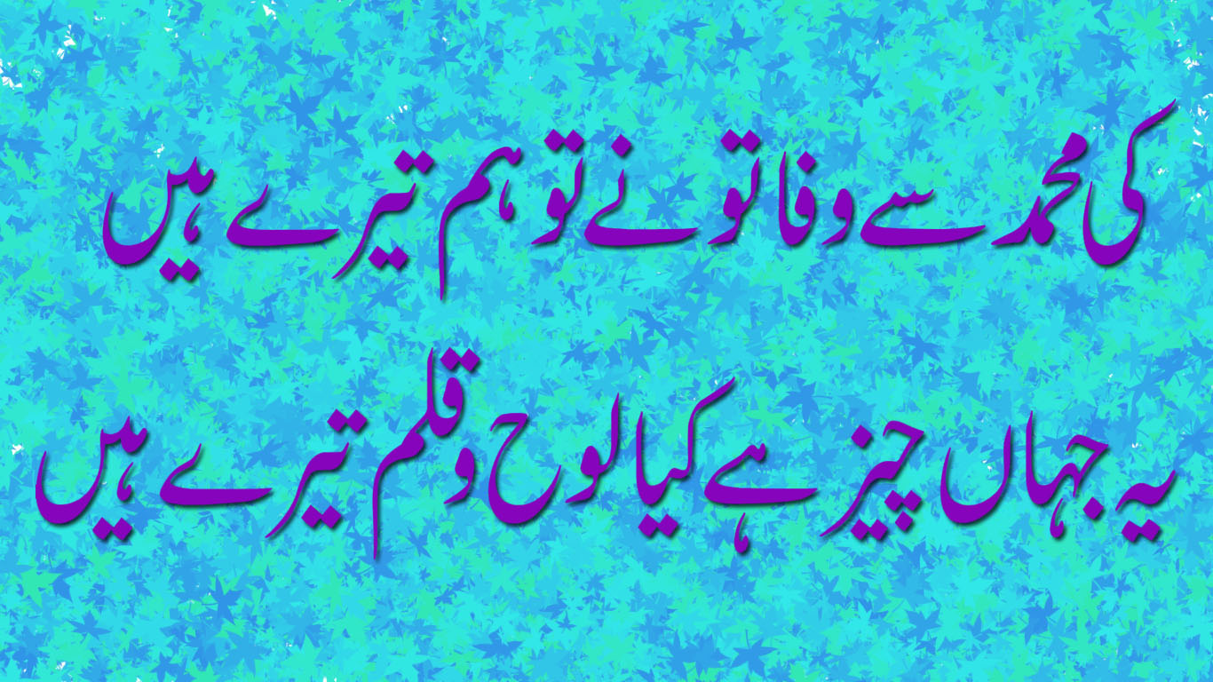Naat poetry wallpapers