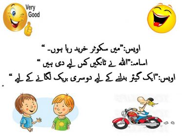 Funny Jokes Urdu Mazahiya Pakistani Lateefay 2016