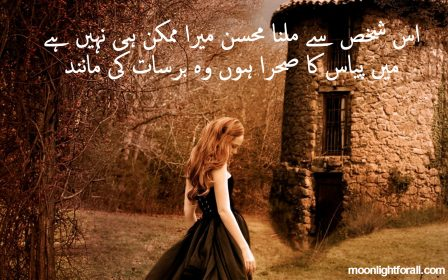 Sad poetry for girls