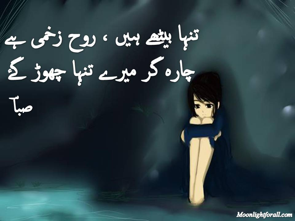 Sad poetry wallpapers