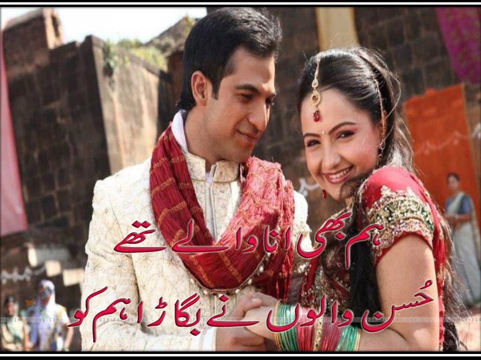 Urdu Love Poetry Hd Wallpapers