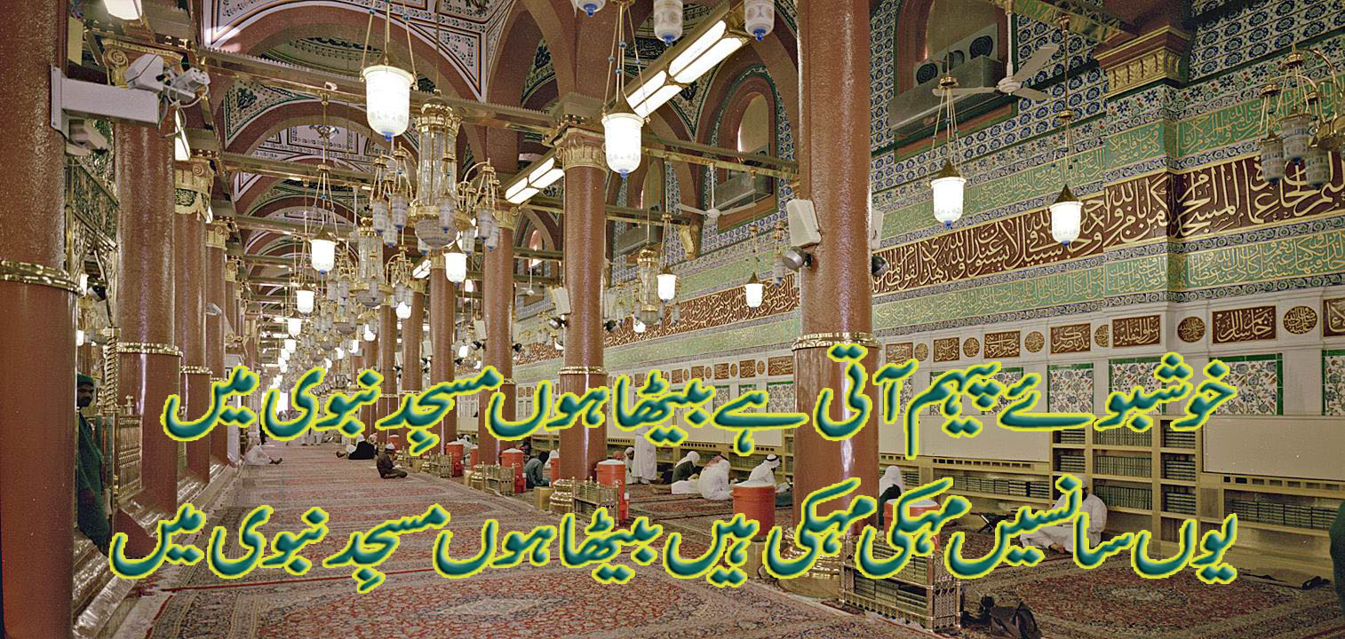 HD Naat Wallpaper