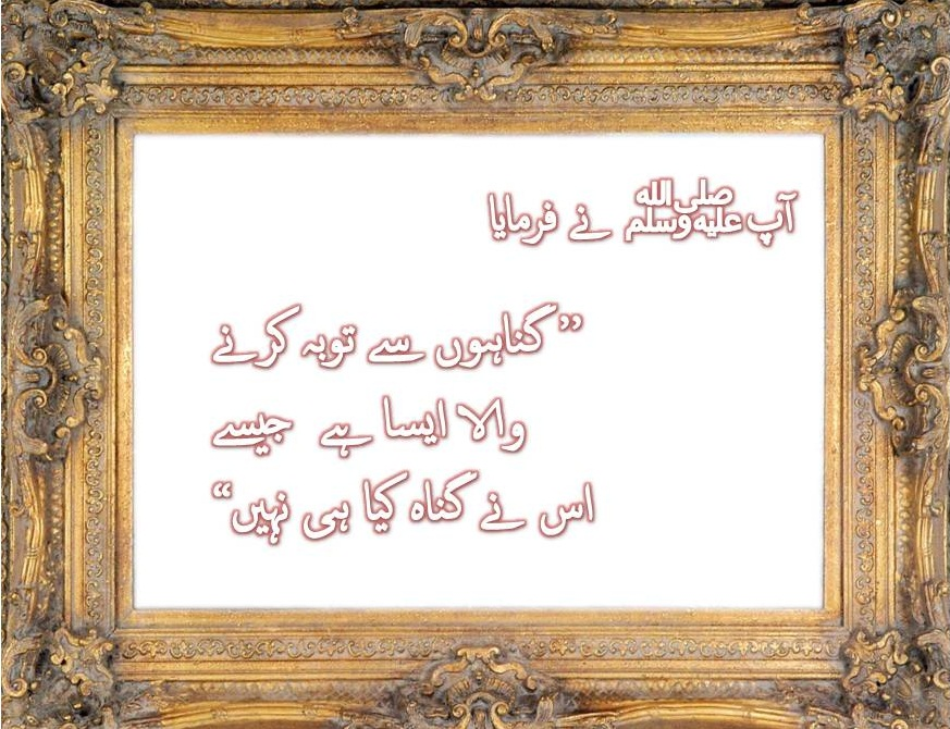 Beautiful Hadees Nabwi