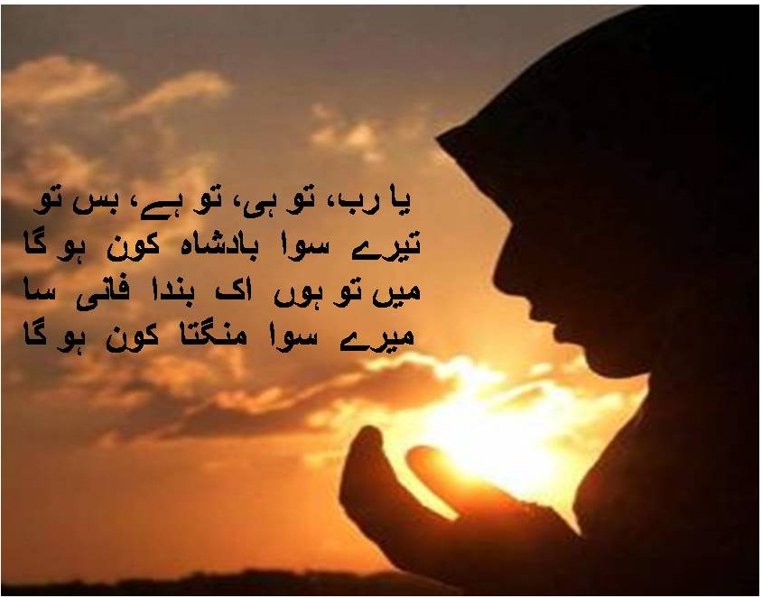 Beautiful Pray Poetry
