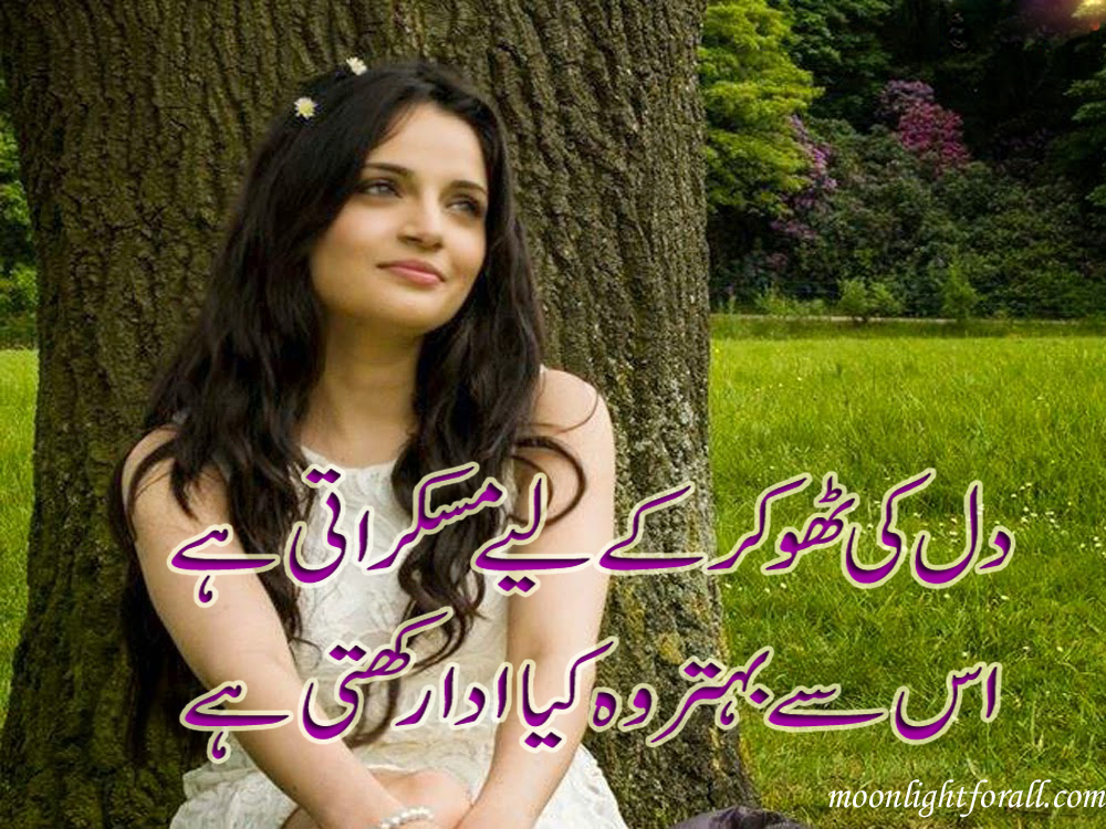 Love Poetry In Urdu Images