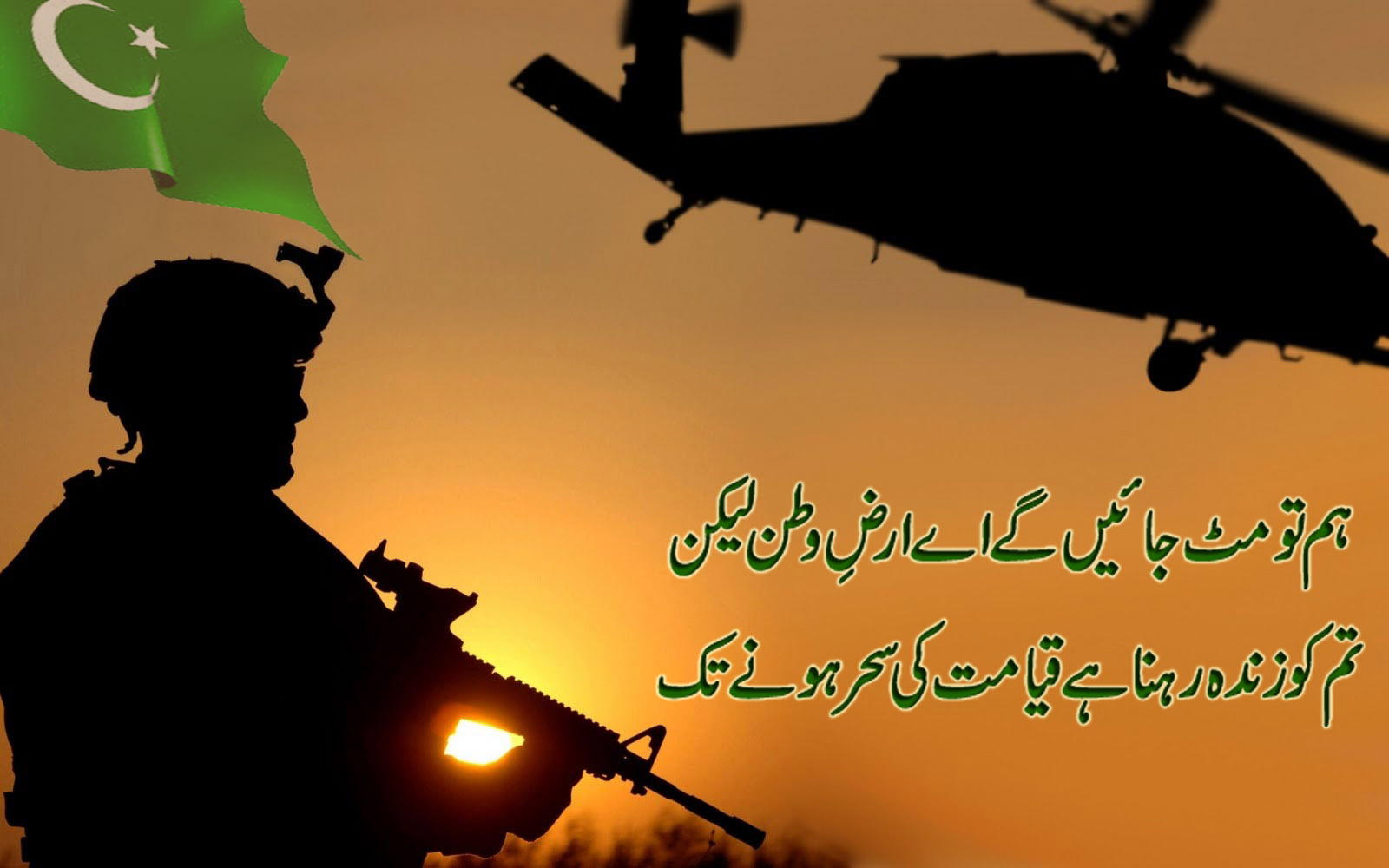 Army Love Hd Wallpaper : Pak army hd wallpapers moonlightforall.com
