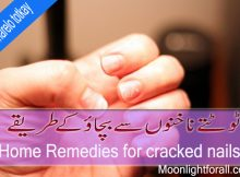 Home Remedies for cracked nails