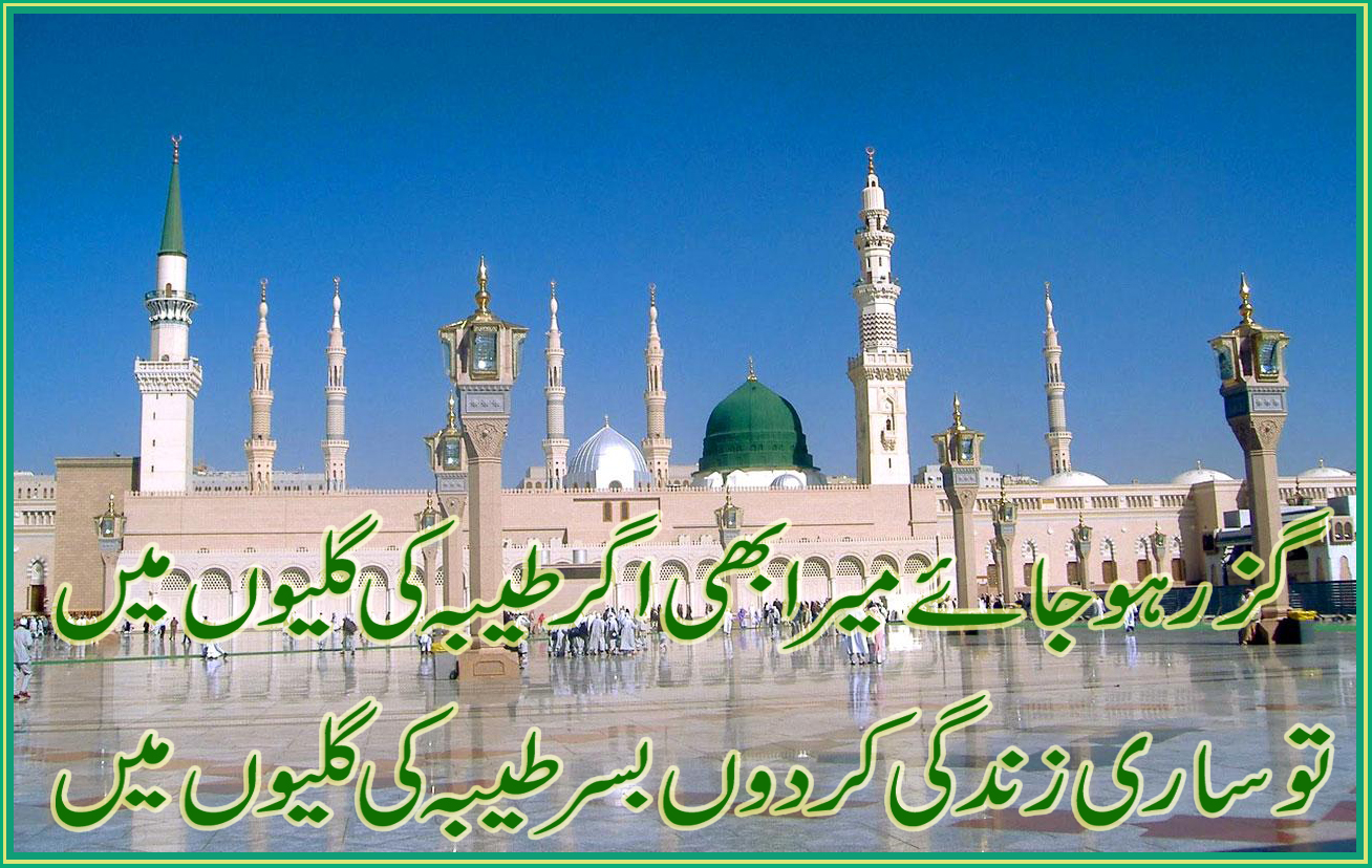 Naat poetry images wallpapers