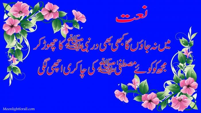 Naat poetry images