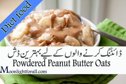 Powdered Peanut Butter Oats