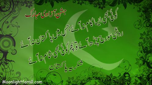 jashn e azadi poetry in urdu 2016