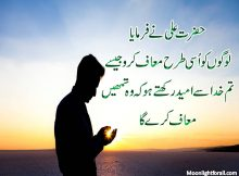 Sayings Of Hazrat Ali R A