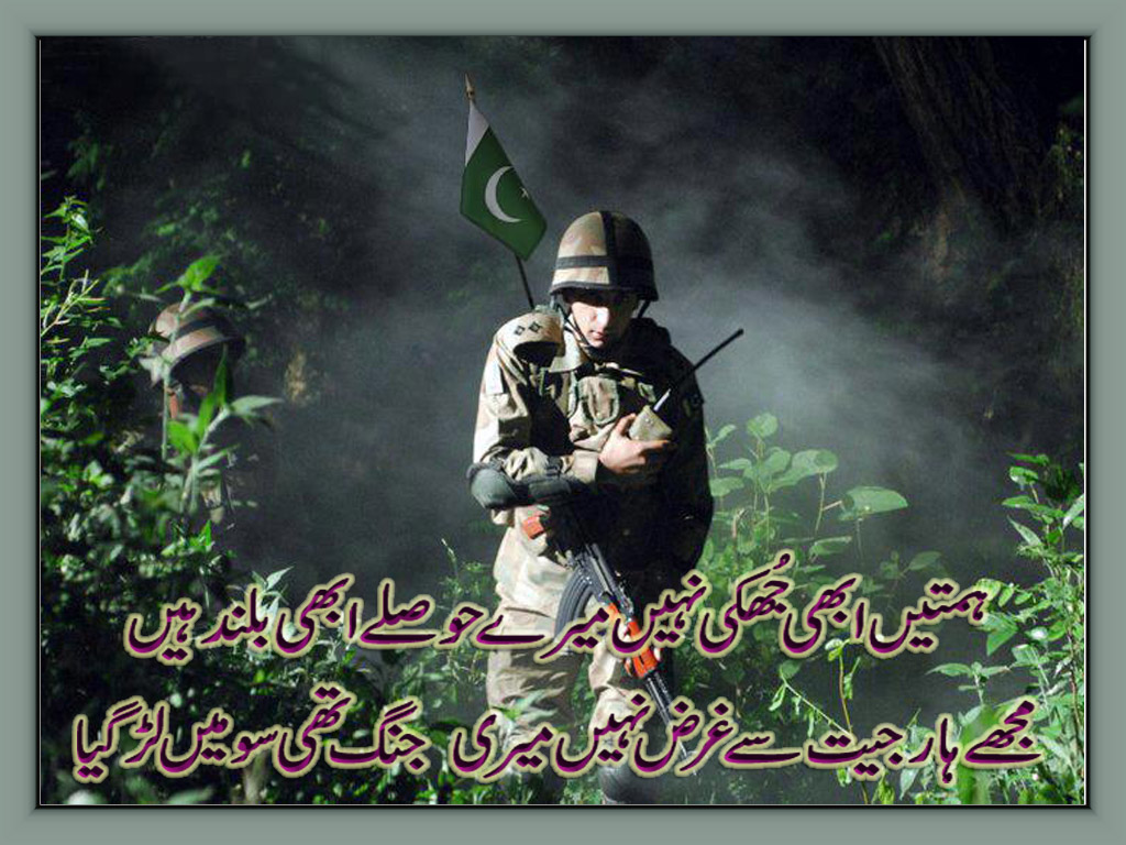 Pak army hd wallpapers
