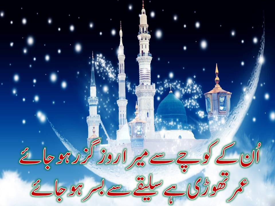 Naat Sharif Wallpapers