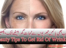 Beauty Tips To Get Rid Of Wrinkles