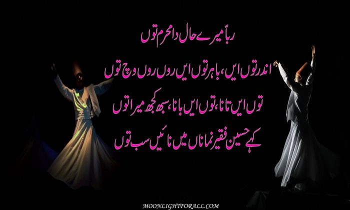 Punjabi Poetry Wallpapers