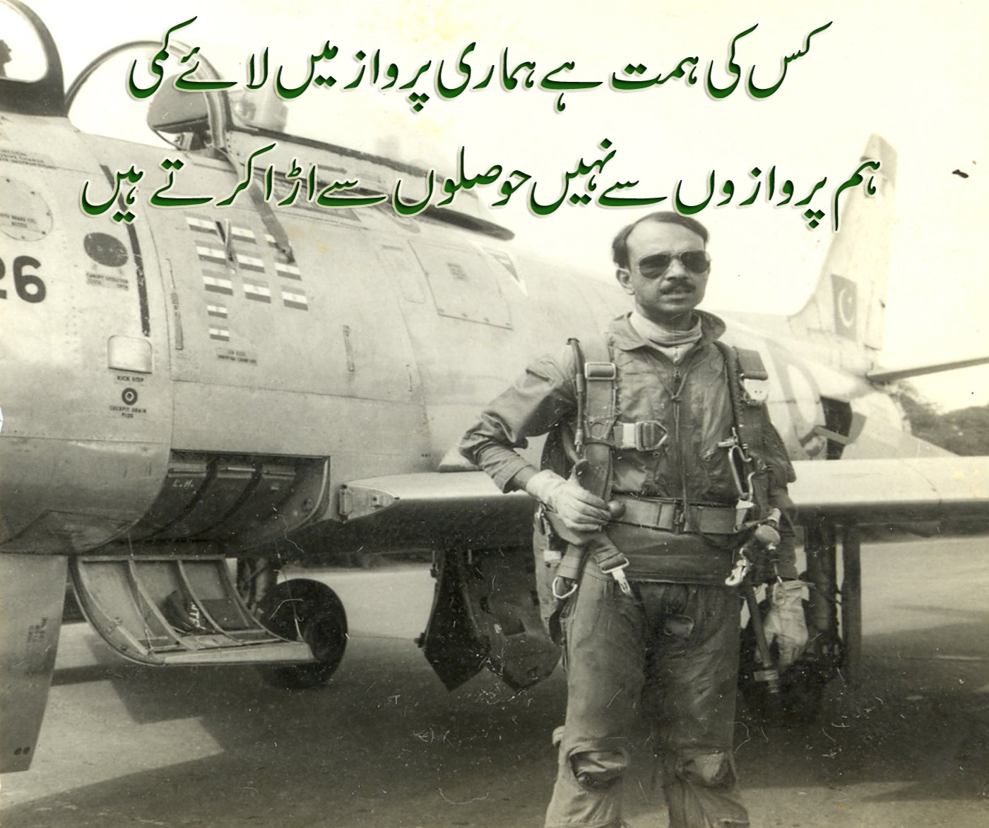 Defence Day Poetry
