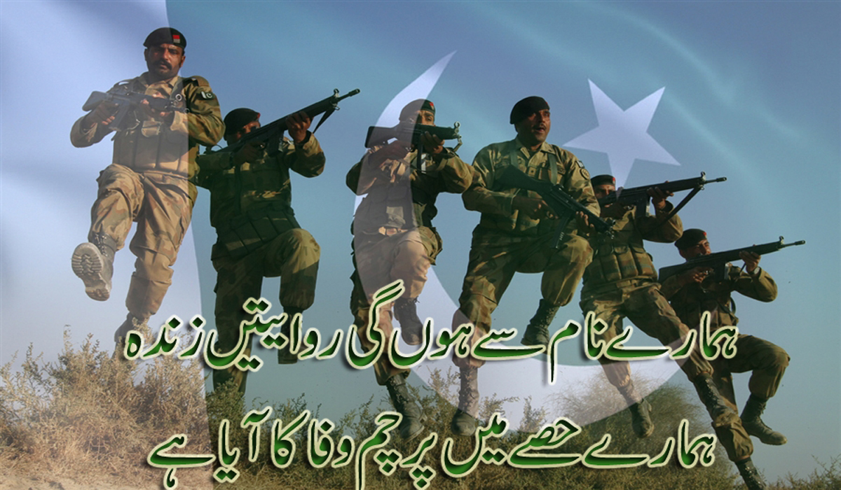 Defence Day Poetry Wallpapers