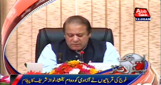 Prime minister said in his adress that this day will continue to celkabrate with this zeal and courage as nation continued to celebrate this before