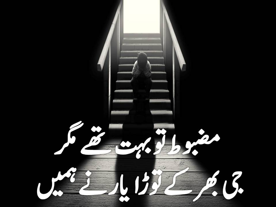 Sad Poetry Images