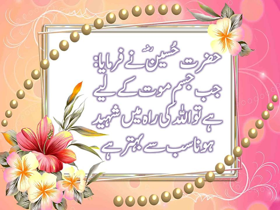 Best Quotes Hazrat Imam Hussain