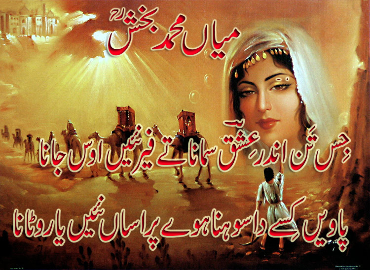 Punjabi Poetry Free Download