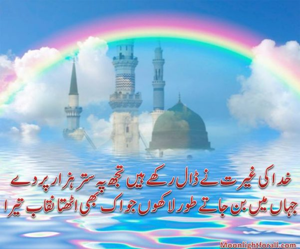 Beautiful Naat Islamic Wallpapers