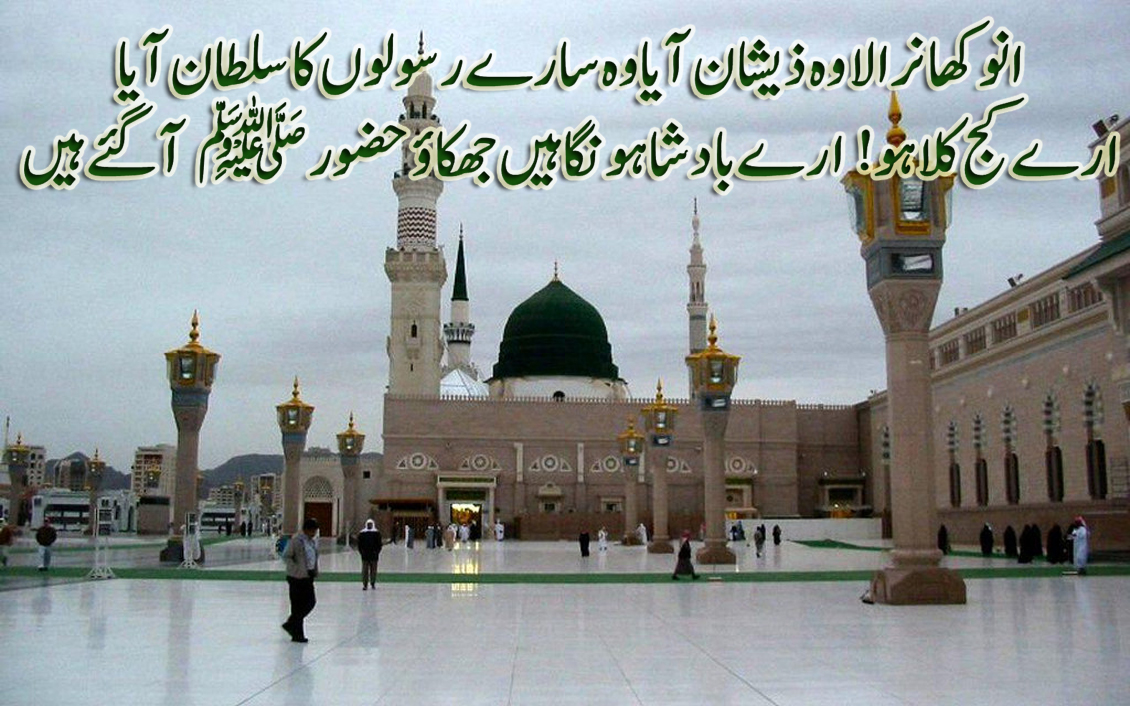 Rabi ul Awal Poetry Images