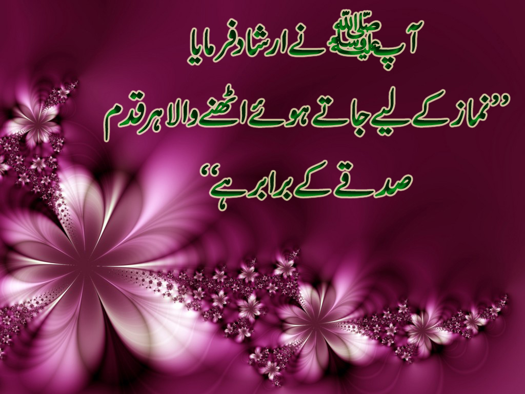 Beautiful Sayings Of Prophet Muhammad In Urdu