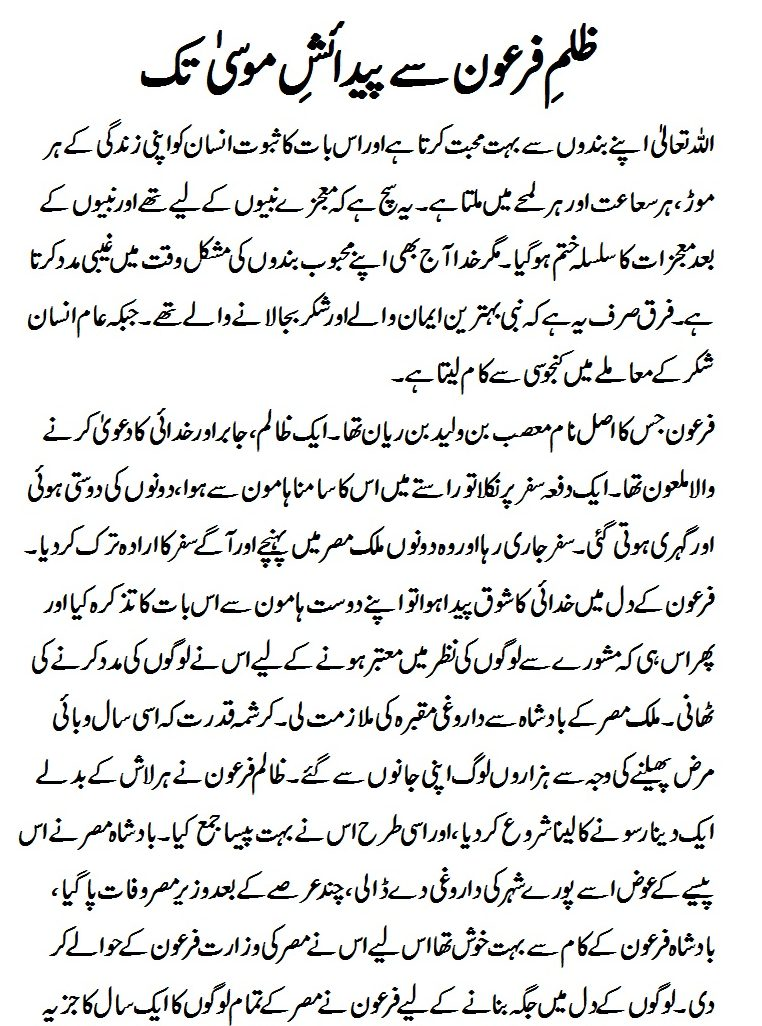 Hazrat Mussa AS History In Urdu