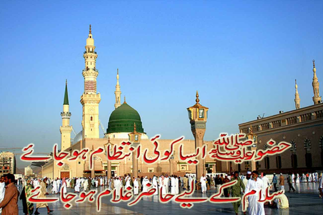 New Eid e Milad un Nabi Best 2 Line Poetry 2017