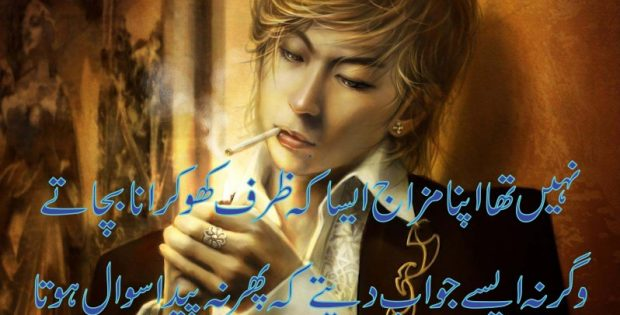 Urdu Poetry - Love, Sad Shayari; Ghazals, Best Urdu Poem